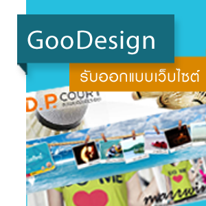 GooDesign.in.th by GooDesign.in.th