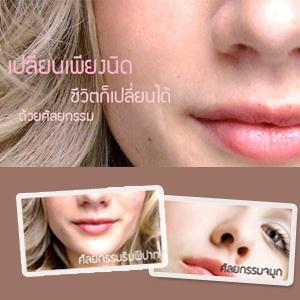 RayongPlasticSurgery.com by GooDesign.in.th