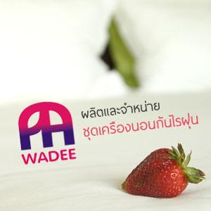 WadeeCare.com by GooDesign.in.th
