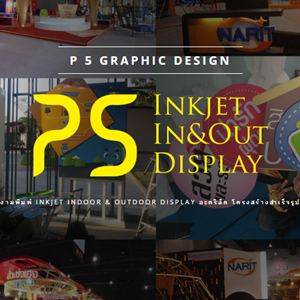 P5GraphicDesign.com by GooDesign.in.th
